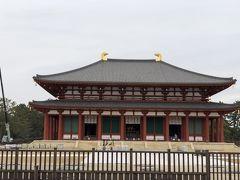 興福寺中金堂  300年ぶりの復興とのことです。 まだまだ工事中の様子がうかがえます。  一般拝観もされているようですが、そこまで興味がない我が3人組は外から眺めるだけ。