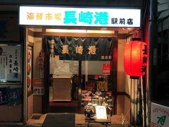 海鮮市場長崎港 長崎駅前店