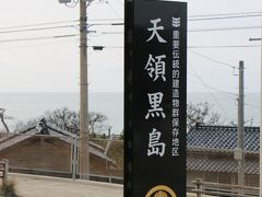 """千枚田を後にして、道中に重要伝統的建造物保存地域""""天領黒島""""なる看板があり、立ち寄ることにした。"""