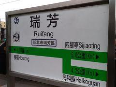 自強号に揺られること35分、台湾鉄道「瑞芳車站」に到着です。