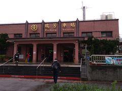 瑞芳車站は、ジブリ映画「千と千尋の神隠し」のモデルになったといわれ、日本人の定番観光スポット「九份」から一番近い駅です。 本日は平溪線に乗り換え、「十分老街」があるの十分車站に向かいます。