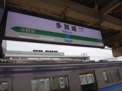 12時28分、あおば通から23分で終点、多賀城へ。