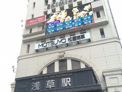 ★10:20  旅の出発は東武のターミナル浅草駅から。