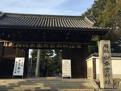 伏見桃山駅に着いたけど、まだ少し時間もあるので街ブラ(^_^)  「御香宮神社」!  時間がなかったので前を通っただけ…