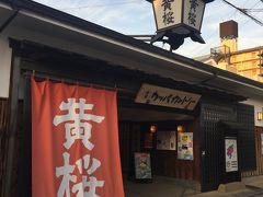 「キザクラカッパカントリー」!  http://kizakura.co.jp/restaurant/country/