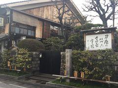 お次は「寺田屋」!  https://ja.kyoto.travel/tourism/single02.php?category_id=13&tourism_id=940