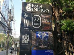 2月13日(木) パタヤから移動してバンコク最初の宿泊先ホテルインディゴに到着。