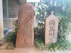 両馬川旧跡