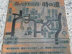 時の道(人丸前~柿本神社)  1   山陽電鉄「人丸前」駅の高架下まで来ました。   JR・山陽電鉄明石駅に至る散策路「時の道」のスタート地点でもあります。(地図右下)