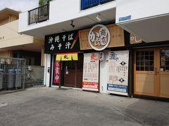 沖縄そばスタンプラリー参加中。 那覇市から離れたら職場の人にバレないと思いまして こっそり外出ー。