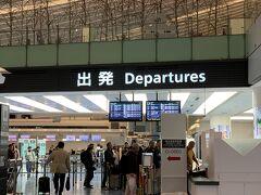 国際線ターミナルに到着。 早々に出国手続きをして、ラウンジに移動します。