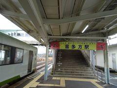 磐越西線(野沢行)で喜多方駅へ、 午後1時25分着。