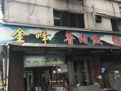 2番出口を出てまっすぐ進むと、見えてきました! まずは魯肉飯をいただきます♪