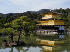 バス停から少し歩くと金閣寺に辿り着いた。 金閣寺は、中学の修学旅行で訪れたような気もするが、まったく記憶が無い。 なので、まるで初めて出会ったような印象だった。