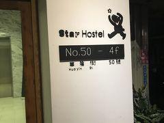 あーやっと着きました! 口コミですごく評価のよかったスターホステルです。 台北の北側から歩いて7~8分ほど、近くにセブンイレブンもあって便利な立地です。 建物の4階が受付なので、エレベーターで上がります。 スタッフの方が少し日本語ができる方で、チェックインもスムーズにできました。 今回は6人部屋のドミトリータイプを予約したのですが、なんと個室に空きが出たので無料でアップグレードしていただきました!嬉しい…!!