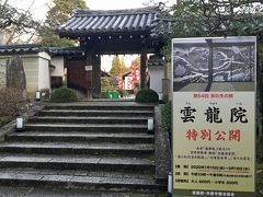 26<雲龍院 山門> 泉涌寺のある洛東泉山には、今熊野観音寺や新善光寺、戒光寺、即成院などいくつもの塔頭がありますが、それらより一つ位が高い?のが「別院 雲龍院」です。 この寺は「走り大黒」と「庭園」が有名で、何年か前に放送されたBSプレミアム「京都人の密かな愉しみ」の舞台にもなりました。