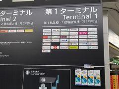 LCCの殆んどが第2ターミナルに移転しました。