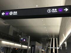 """2日目、5時半起きで台北駅へ 台湾は駅のプラットホームのことを""""月台""""と書くんですね~。"""