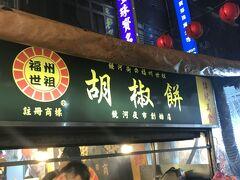 さて、まずは有名な胡椒餅を! 入ってすぐにお店があって、10人ほど並んでいました。
