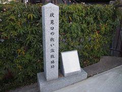 伏見口の戦い激戦地跡  会津藩と幕府軍の戦いの場所。 京都って本当に碑が多い。この碑もずいぶん新しそうだが観光客誘致には役立つのかな?