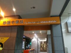 徐匯中学駅に着いたのは、台北時間の12時。。。日本時間だと1時ですね。。。