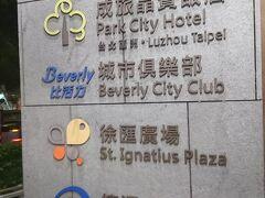 今回泊まったのは、Park City Hotel。4人1部屋で泊まれる手頃なホテルを台北市内で手配できず、郊外のこちらに泊まることにしました。