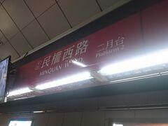 バスツアーの集合場所である台北車站に向かうべく、MRTで移動。中和新蘆線で民權西路駅まで行き、淡水信義線に乗り換えて、台北車站へ。