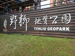 野柳地質公園に到着。英語では「イエリュー・ジオパーク」。