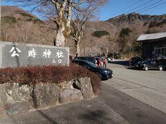少し戻って、公時神社入口。こちらには駐車場もありますが、天気もいいのでこの時間でほぼ満車でした。