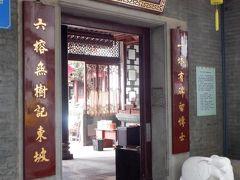 創建されて1400年以上の歴史を誇る六榕寺に着きました。