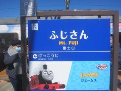 11:55 富士山駅に到着しました もうお昼だぁ・・・!