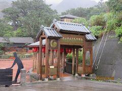 台北は晴れていたのに、金瓜石は雨でした。しかも寒いので、ライトダウンが役にたちました。 黄金博物館入り口 入場料は悠遊カードが使用可能