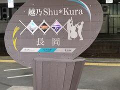長岡駅に到着。 近いね。