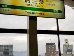 長岡駅から隣の燕三条駅まで新幹線で9分。