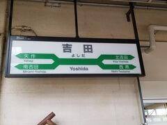 吉田駅で乗り換えです。