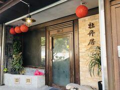 宿に到着! Mudan Houseは牡丹居なんだ。入口がとても可愛いです。 事前に連絡しておいたのでスタッフの方がいらっしゃいました。 1泊分の料金を現金で支払って、3階の部屋にチェックインです。