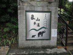 高級マンションが並ぶ道を歩いてここへ来ました 象山自然歩道