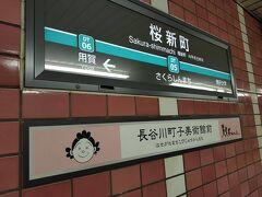 ランチ後に桜新町に移動。