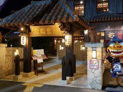 数分で到着!  沖縄料理ちぬまん 恩納村サンセットモール名嘉真店