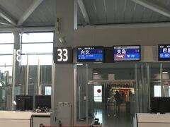 2月12日(水)関西空港を午前9時15分発の飛行機で台湾の桃園国際空港に向かう。