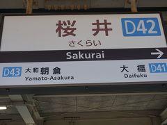 ●近鉄桜井駅サイン@近鉄桜井駅  近鉄鶴橋駅から、近鉄桜井駅までやって来ました。