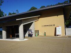 ●四神の館@キトラ古墳  2016年に開園したこの館。 ちょっと入ってみます。
