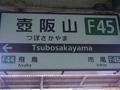 ●近鉄壺阪山駅サイン@近鉄壺阪山駅  大阪に帰る前に、もう一つ散歩していきます。