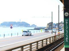 江の島で待ち合わせということで、久しぶりに江ノ電に乗りたくて鎌倉から江の島へ向かいました。