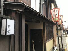 「照葉」粋な名前だなと思ったら ひがし茶屋のもと芸妓さんのお店だそうです。