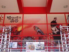 次に訪れたのは道の駅「ゆうひパーク浜田」