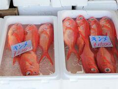 鮮魚もあります。