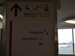 続いて、アメリカン航空のアドミラルズクラブへ。