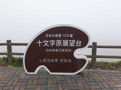 明礬温泉から車で15分ほどの十文字原展望台(大分県別府市大字野田字池ノツル1200) 周りは温泉の湯気ではなく曇天の雲や霧やガスです。。。