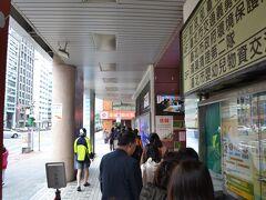 阜杭豆漿  まずは、同期が「台湾の朝食」を食べたいというのでこちらへ。